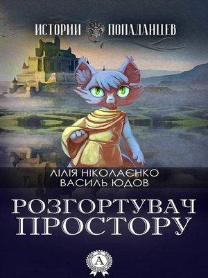 cover image of Розгортувач простору