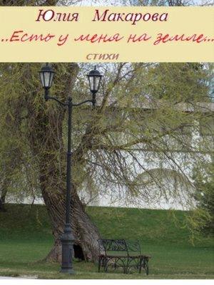cover image of Есть у меня на земле... Сборник стихотворений