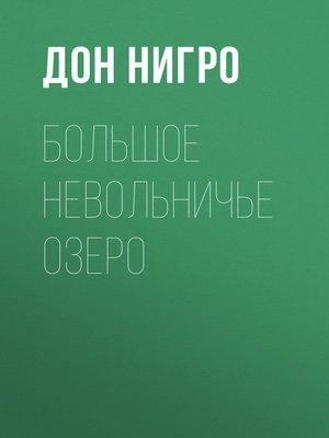 cover image of Большое невольничье озеро