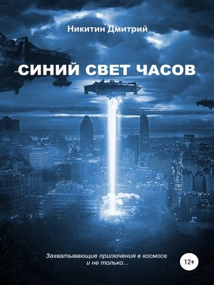 cover image of Синий свет часов