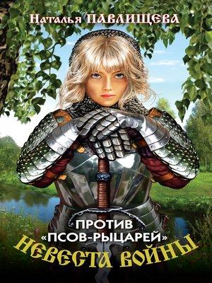cover image of Против «псов-рыцарей»
