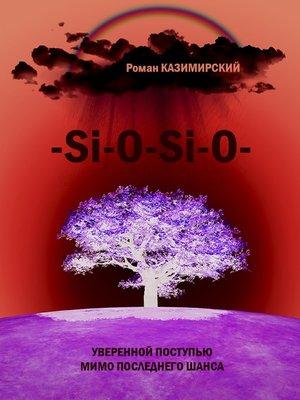 cover image of –Si-O-Si-O-