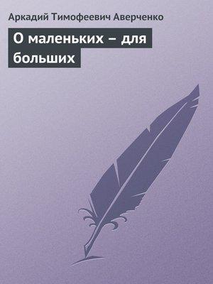 cover image of О маленьких – для больших