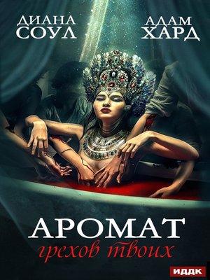 cover image of Аромат грехов твоих