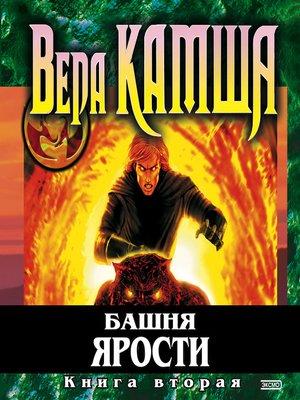 cover image of Башня Ярости. Книга 2. Всходы ветра