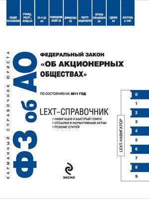 cover image of LEXT-справочник. Федеральный закон «Об акционерных обществах»
