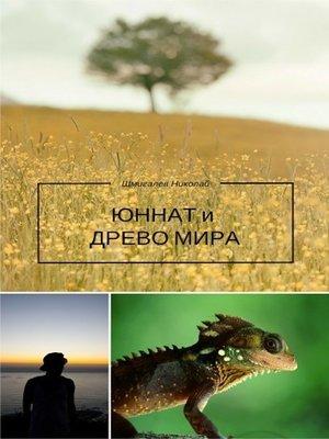 cover image of Юннат и Древо Мира
