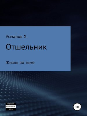 cover image of Отшельник. Жизнь во тьме