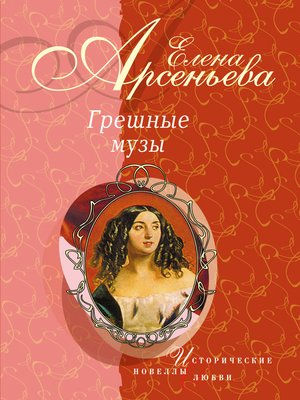 cover image of Тосканский принц и канатная плясунья (Амедео Модильяни – Анна Ахматова)