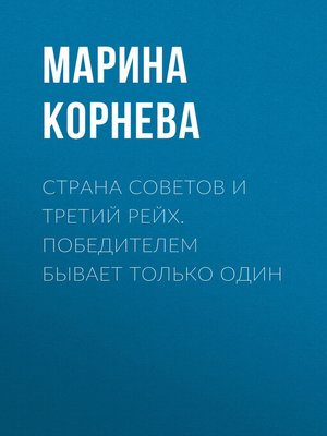 cover image of Страна Советов и Третий рейх