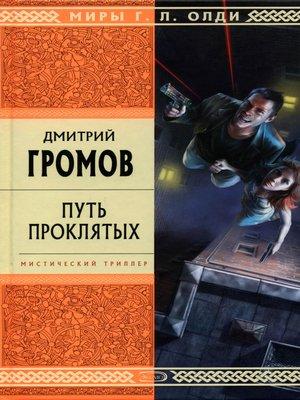cover image of Путь проклятых