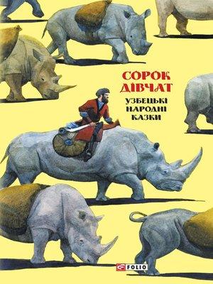 cover image of Казки добрих сусідів. Сорок дівчат. Узбецькі народні казки