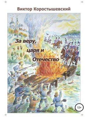 cover image of За веру, царя и Отечество