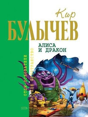 cover image of Алиса и дракон (сборник)