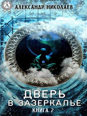 cover image of Дверь в Зазеркалье. Книга 2