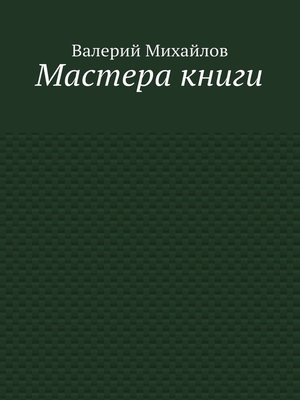 cover image of Мастера книги