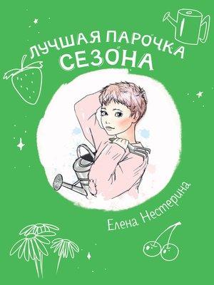 cover image of Лучшая парочка сезона
