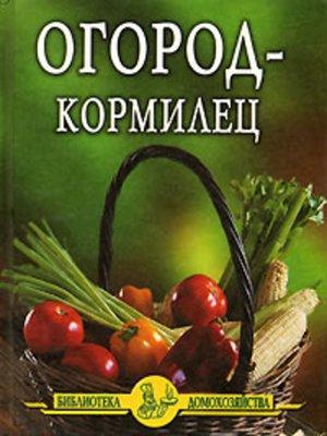 cover image of Огород – кормилец
