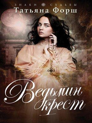 cover image of Ведьмин крест