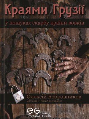 cover image of Краями Грузії. У пошуках скарбу країни вовків