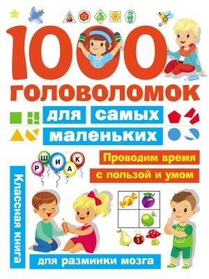 cover image of 1000 головоломок для самых маленьких
