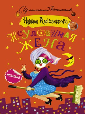 cover image of Неуловимая жена