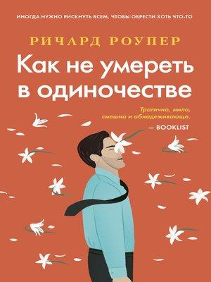 cover image of Как не умереть в одиночестве