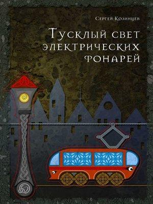 cover image of Тусклый свет электрических фонарей