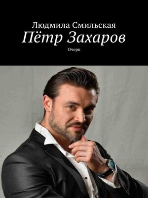 cover image of Пётр Захаров. Очерк