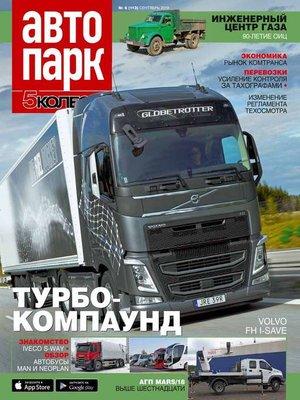 cover image of Автопарк – 5 Колесо 06-2019