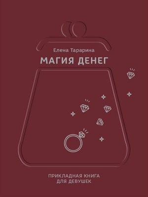 cover image of Магия денег. Прикладная книга для девушек