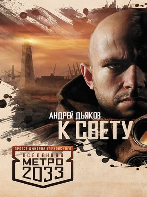 cover image of К свету