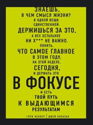 cover image of В ФОКУСЕ. Твой путь к выдающимся результатам