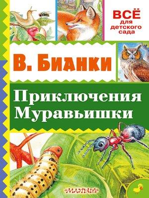 cover image of Приключение Муравьишки (сборник)