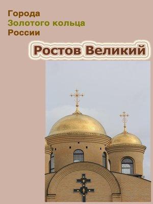 cover image of Ростов Великий