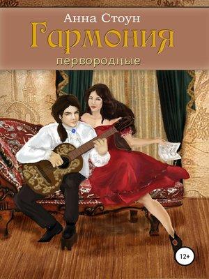 cover image of Гармония