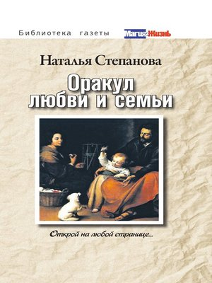cover image of Оракул любви и семьи. Открой на любой странице