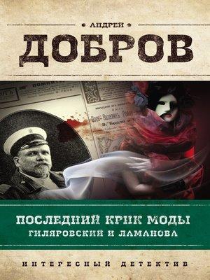 cover image of Последний крик моды. Гиляровский и Ламанова