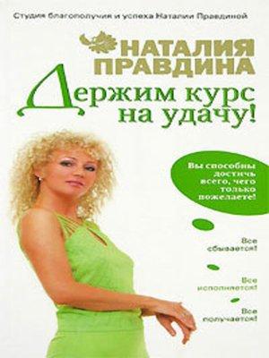 cover image of Держим курс на удачу!