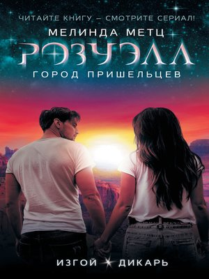 cover image of Розуэлл. Город пришельцев