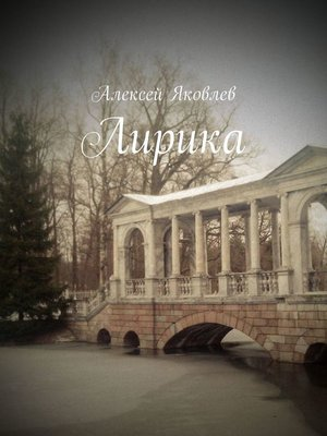 cover image of Лирика