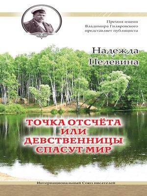 cover image of Точка отсчета, или Девственницы спасут мир
