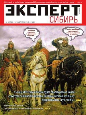 cover image of Эксперт Сибирь 42-44-2016