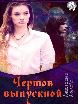 cover image of Чертов выпускной