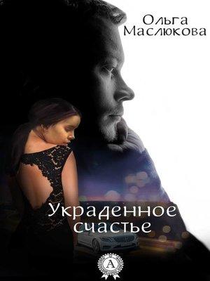 cover image of Украденное счастье