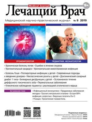 cover image of Журнал «Лечащий Врач» №09/2019