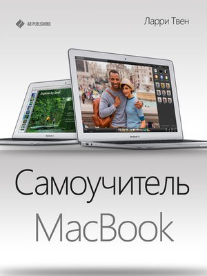 cover image of Самоучитель MacBook
