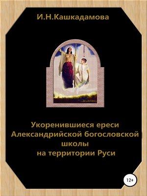 cover image of Укоренившиеся ереси Александрийской богословской школы на территории Руси