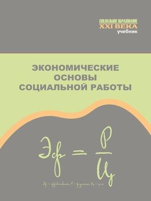 cover image of Экономические основы социальной работы