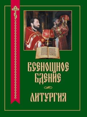 cover image of Всенощное бдение. Литургия
